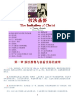 Chinese the Imitation of Christ