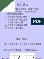 29 傷口縫合(Ch.29)