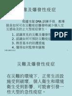 30 災難及爆發性疫症(Ch.30)