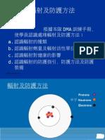 31 輻射及防護方法(Ch.31)