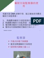 33 體表輻射污染監察器的使用(Ch.33)