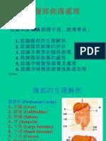 09 腹部受傷(Ch.9)