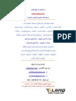 Word Tutorial..Arabic