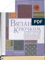 Вязание крючком. Энциклопедия. Бетти Барнден