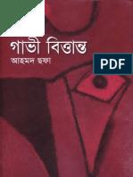 গাভী বিত্তান্ত - আহমদ ছফা