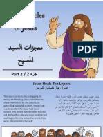 معجزات السيد المسيح، جزء 2