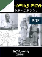 Ethio-Somalia War (የኢትዮ-ሶማሊያ ጦርነት)