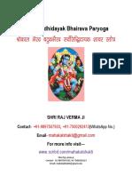 Sarvasidhidayak Bhairava Shabar Stotra (सर्व सिद्धिदायक भैरव शाबर स्तोत्र)