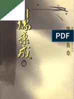 【川端康成文集】独影自命