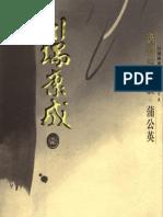【川端康成文集】美丽与悲哀.蒲公英
