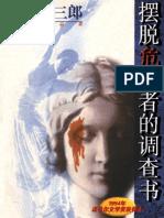 【大江健三郎文集】摆脱危机者的调查书
