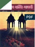 Yug Shakti Gayatri July 14