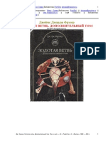 Фрэзер. Золотая ветвь. Исследование магии и религии. Том 3.pdf