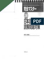 Kanzen Master 2kyuu Dokkai