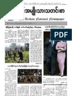 The Arakan National Newspaper Vol