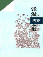 《张爱玲文集》卷一-314