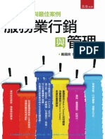 1FQX 服務業行銷與管理試閱檔