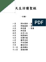 Jan_Dec_2010_PDF