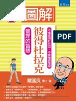 3M65圖解彼得杜拉克.管理的智慧試閱檔