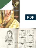 Aanchal Digest August 2015 Pdf