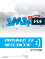 MobiNet SMS Pay Userguide