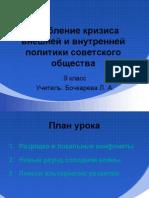 Углубление кризиса внешней и внутренней политики советского общества
