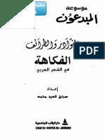 46260284 موسوعة روائع الشعر العربي 12 النوادر والطرائف والفكاهة