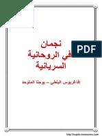 نجمان في الروحانية السريانية - إفاغريوس البنطي – يوحنا المتوحد.pdf