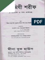 Tirmidhi Shareef