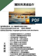 103.07.12 崇仁醫護管理專科學校 團隊合作精神與溝通 b2 詹翔霖教授