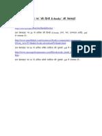 Free Hindi E-books on Internet