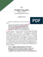Tantra Samucchayam (Malayalam) Chapter - 05