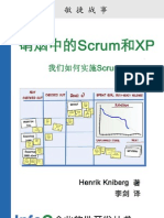 scrum-and-xp-chinese-version