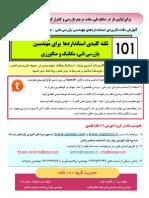گروه آموزشی 101 نکته کلیدی استانداردهای کاربردی