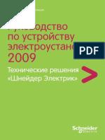 Schneider Electric Team - Руководство По Устройству Электроустановок - 2009