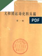 义和团运动史料丛编 第一辑 中华书局1964