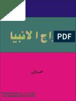 Azwaj Ul Anbia Volume 1