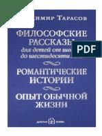 """Тарасов В.К. """"Философские рассказы"""""""