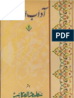 AadabeIslami1of2-1