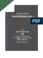 Aschary Yog Mala tantram - siddha nagarjuna