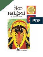 tantrik siddhiyan by Dr. Narayan Dutt Shrimali