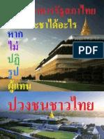 ผู้แทนปวงชนชาวไทยสไตล์สุกเอาเผากิน-ไม่ปฏิรูป-ไม่สมบูรณ์!