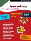 Final Penmai Recipes eBook
