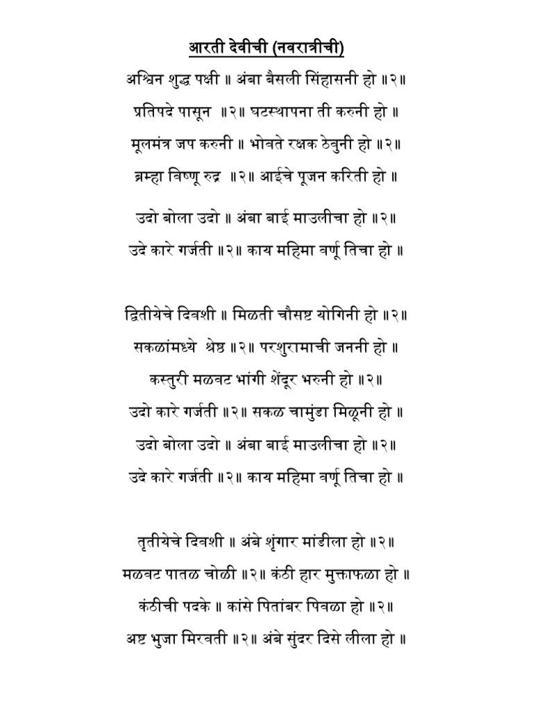 Ganpati Aarti Pdf Download Fresherogon