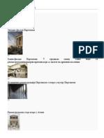 Архитектура античке Грчке