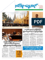 Union Daily_12!7!2014 Newpapers