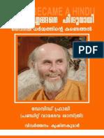 How i Became a Hindu Malayalam