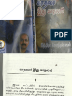 KaadhalaIdhu Kadhala1