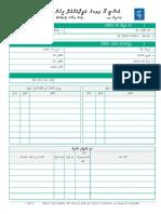 Sto Job Application Form v14