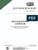 GBT 4789.38-2008食品卫生微生物学检验 大肠杆菌计数